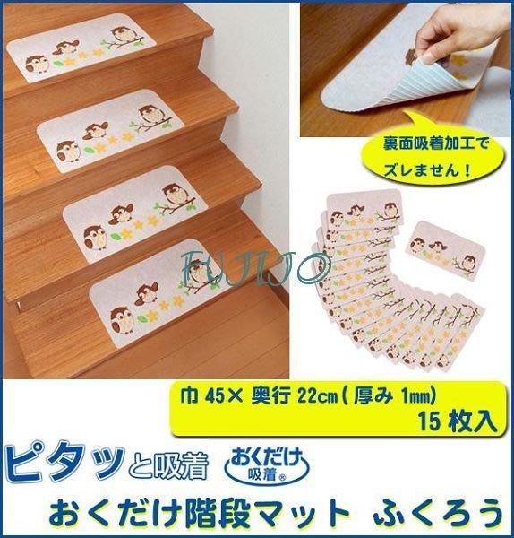 ~FUJIJO~日本存貨款~日本限定販售【福氣貓頭鷹】日本製 樓梯階梯專用止滑地墊  一組有15件