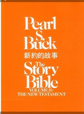Story Bible: New Testament(Vol.2) (新約的故事 英文版)