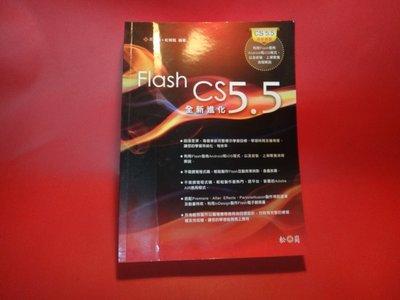 【愛悅二手書坊 23-30】Flash CS5.5全新進化    呂昶億等合著    松崗資產管理 (內附光碟)
