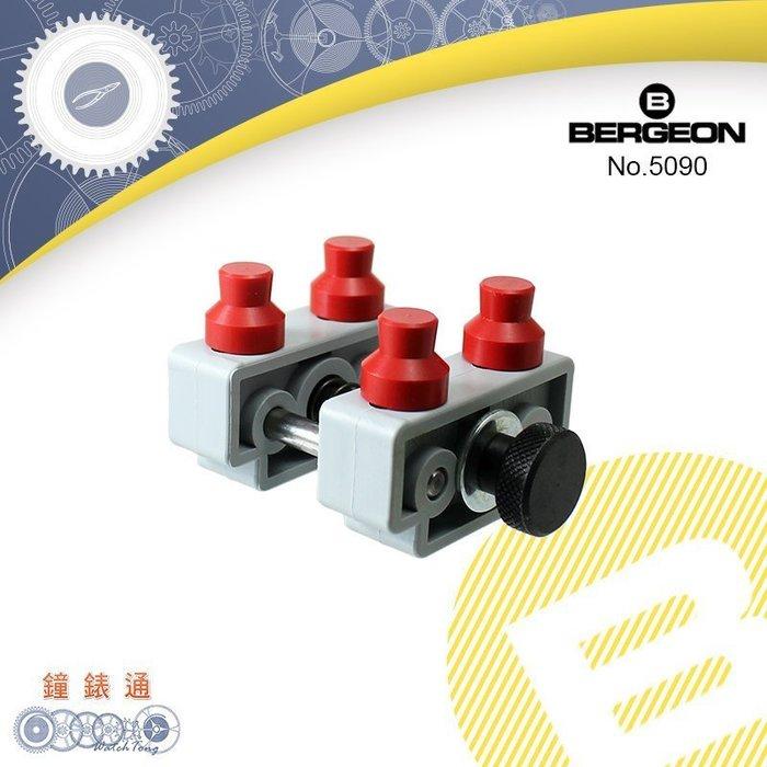 預購商品【鐘錶通】B5090《瑞士BERGEON》萬用錶座 可固定錶殼 ├錶座/工作墊檯/鐘錶維修工具┤