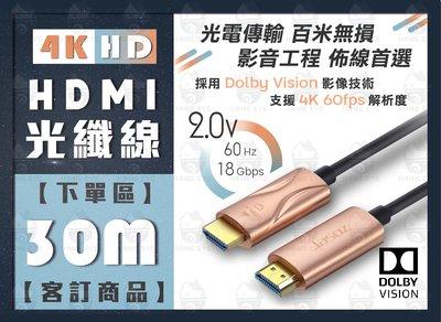 【 免運費 光纖HDMI線 30米 】 4K 60Hz 工程級 30M 支援3D 高清線螢幕線 杜比技術 無耗損 抗衰減