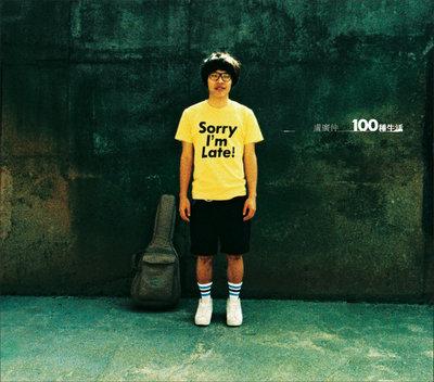合友唱片 盧廣仲 首張創作專輯 我愛你 100種生活 CD