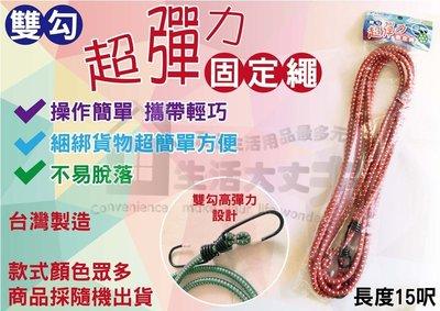 《現貨/附發票》機車繩 15尺 花繩 彈力繩 固定繩