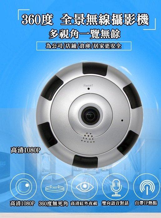 飛碟 360度VR廣角全景監視器,魚眼鏡頭,1080P,可插卡TF64G,無線 手機網絡 夜視高清 監控