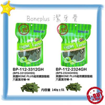BBUY Boneplus 超效螺旋動能六星潔牙棒 M 140克 140g 潔牙骨 狗零食 狗點心 犬貓寵物用品批發 台北市