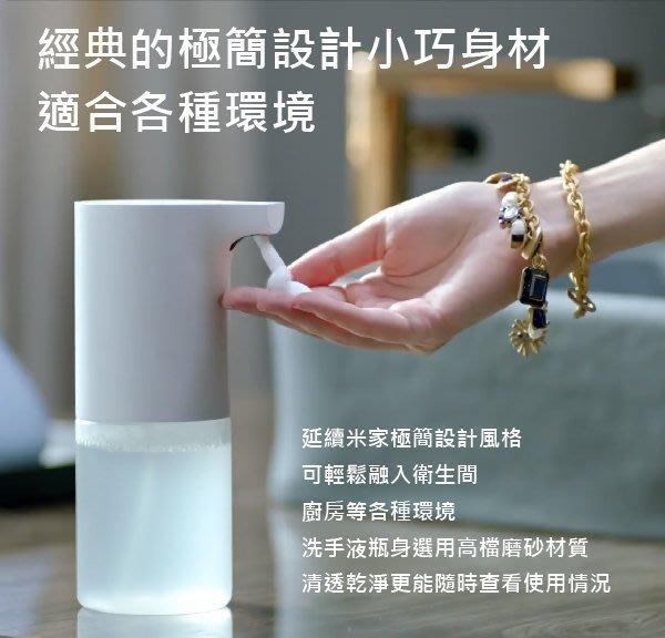 米家小米自動洗手機 抑菌感應泡沫洗手機 智能洗手機 感應洗手器智能洗手器