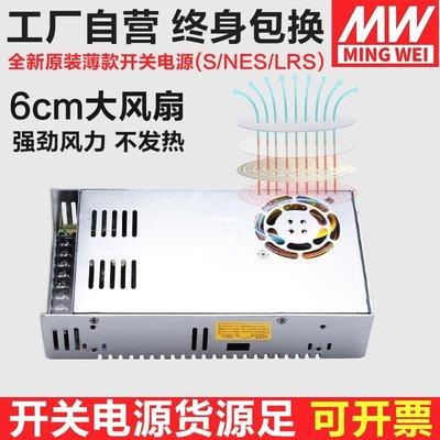 {rest house} 明緯S-350W-12V24V5V36V48V15V72V直流LED監控NES LRS開關電源DC