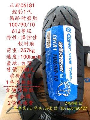 2輪@輪胎 正新 C6181 銳豹1代 耐磨胎 100/90-10 ~ 2條免運費