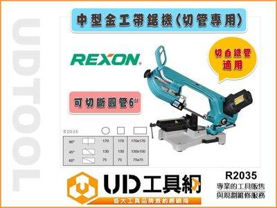 @UD工具網@REXON 力山 中型金工帶鋸機(切管專用) R2035 切白鐵管適用1750W 可切斷6吋圓管
