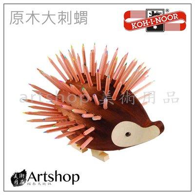 【Artshop美術用品】捷克 KOH-I-NOOR 原木大刺蝟造型 彩色鉛筆組 (經典款)