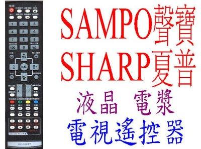 全新聲寶SAMPO夏普SHARP液晶電視遙控器RC-308ST RC-311ST YRC-60P RC-X1 422