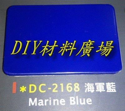 DIY材料廣場※塑鋁板 鋁複合板 晴雨罩 隔間板 遮雨棚 遮風 遮陽4尺*8尺*2mm厚每片2000元- 海軍藍