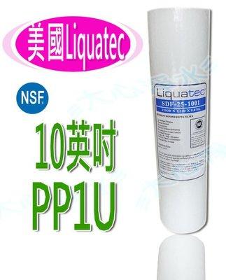 (大心淨水)LIQUATEC 第三道10英吋PP1微米濾心 (通過NSF認證) RO/逆滲透/淨水器/過濾
