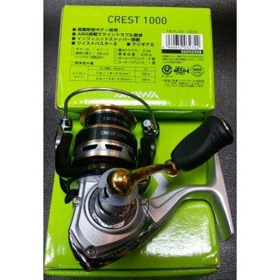 (桃園建利釣具)DAIWA CREST 1000型捲線器 下標區 送大和公司免費維修單1張