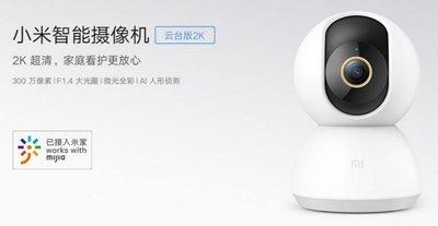 小米智能攝像機 雲台版2K