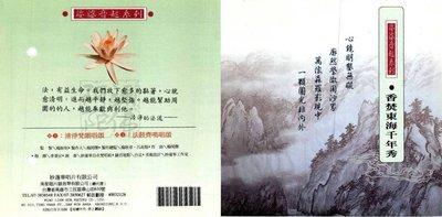 妙蓮華 CK-8113 國語娑婆音起-香焚東海千年秀