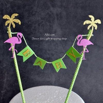 AM好時光【Y38】韓國ins 火烈鳥紅鶴 蛋糕裝飾插旗❤BABY慶生 生日家庭派對 情人節 甜品佈置 甜點插牌 非蠟燭
