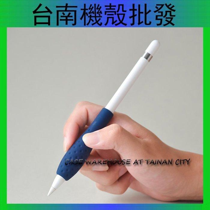 Apple Pencil 硅膠 筆套 筆握 防滑套 iPad Pro 配件 蘋果 平板 手寫筆 電容筆 筆握 保護套