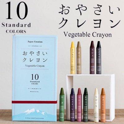 **雙子媽咪代購** 日本製mizuiro蔬菜蠟筆天然環保安全無毒蠟筆10色蔬菜蠟筆 現貨