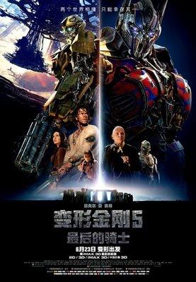 【藍光電影】變形金剛5:最後的騎士/變5 Transformers:The Last Knight (2017) 130-026