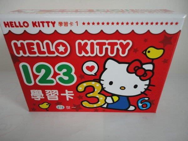 比價網~~世一【C678351 Hello Kitty 123學習卡】附彩色教學~~櫃位8070A