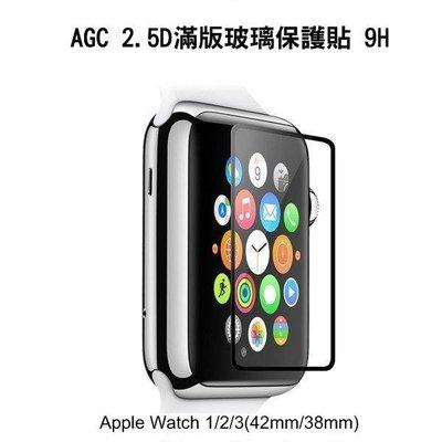 --庫米--AGC Apple Watch 1/2/3 2.5D 滿版玻璃貼 鋼化玻璃貼