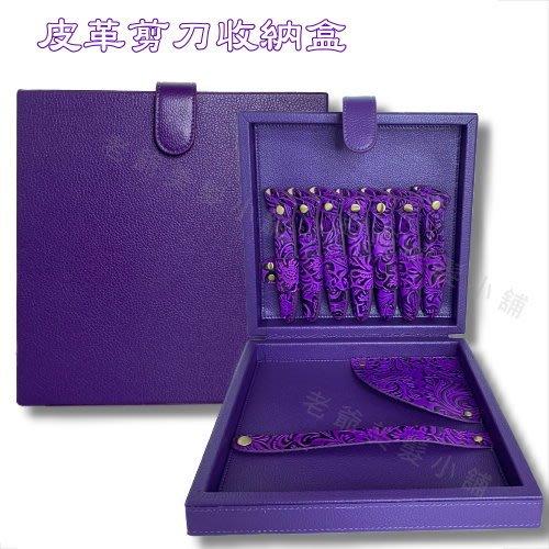 皮革剪刀收納盒(7隻裝)-紫色 (刷卡可分三期)