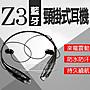 防汗運動藍牙耳機 NAMO Z3 進口CSR晶片 頸掛...