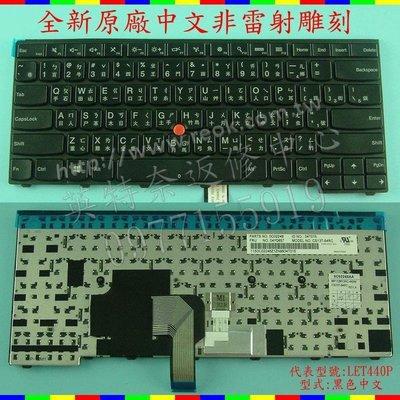 英特奈 Lenovo 聯想 ThinkPad T431s T440 T440p T440s 繁體中文鍵盤 T440