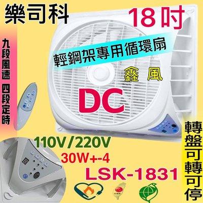 LSK-1831 DC直流扇 免運 Lasko 樂司科 18吋 節能扇 風扇電扇 DC直流吸頂扇  輕鋼架風扇 循環扇