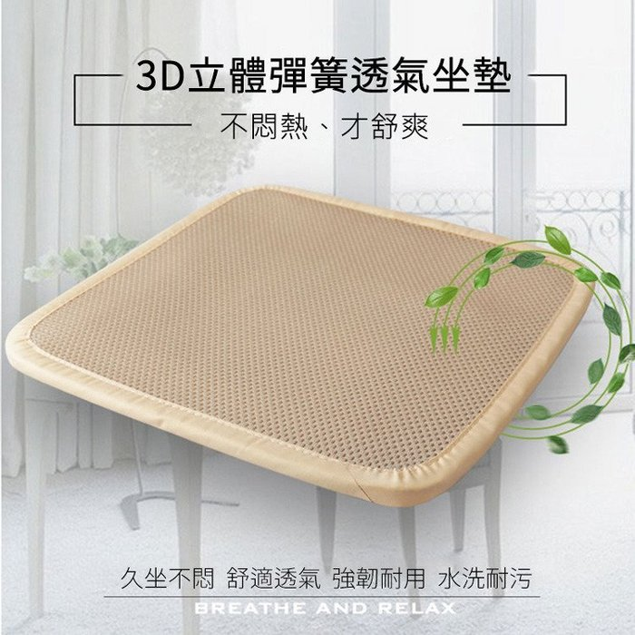 《阿玲》可水洗 3D立體 彈簧水洗透氣坐墊 涼墊 (45×45cm) 汽車坐墊 涼爽座墊 散熱網布墊 透氣散熱坐墊