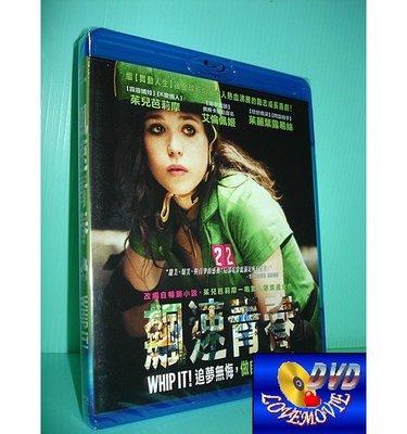 A區Blu-ray藍光台灣正版【飆速青春Whip It! (2009)】[含中文字幕]全新未拆《茱兒芭莉摩》