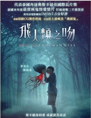 [DVD] - 飛人類之吻 Krasue : Inhuman Kiss - 預計1/10發行