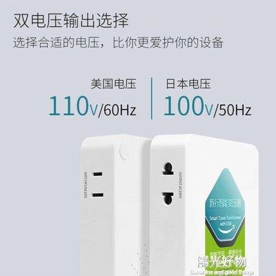 哆啦本鋪 變壓器小型便攜式220V轉110V 100V迷你日本美國電源轉換器100W D655