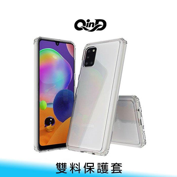 【台南/面交】QinD 三星 Galaxy A31 雙料保護套 透明/防摔/抗衝擊 保護殼/透明殼 送贈品