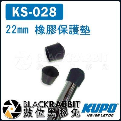數位黑膠兔【 KUPO KS-028 22mm 橡膠 保護墊 】 3入 相機 腳架 燈架 保護套 防刮 防磨 配件