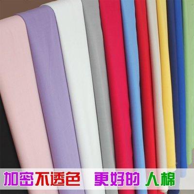 布料 半米價 加密純色人棉布料 人造棉布料 綿綢布料 棉綢面料裙子面料