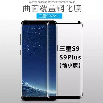三星S9 PLUS全屏曲面玻璃膜 縮小版 三星 S9+ 滿版玻璃保護貼 不頂殼 不翹邊