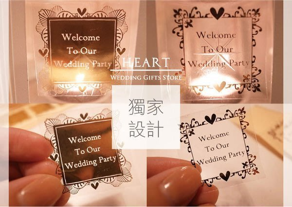 【華蕊】*welcome to our wedding  party 燙金貼紙 *喜帖貼紙 婚禮小物貼紙