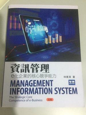 F1-9《好書321KB》資訊管理 e化企業的核心競爭能力五版/大專用書
