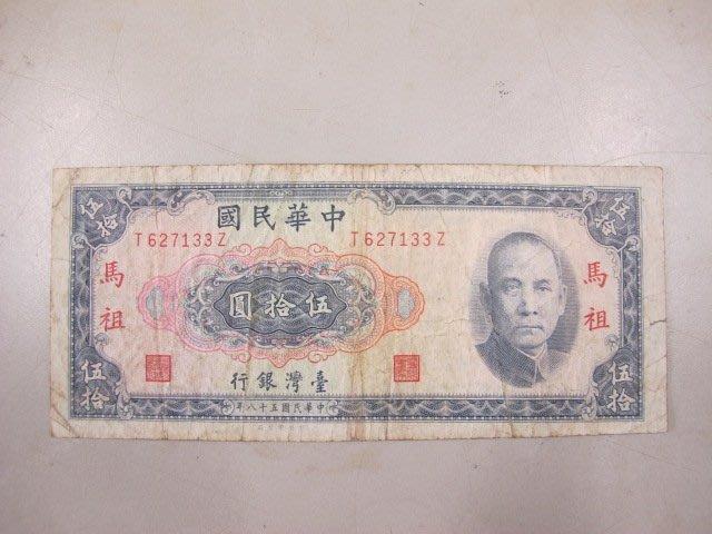 二手舖~No.387 中華民國五十八年伍拾圓紙幣 限馬祖通用