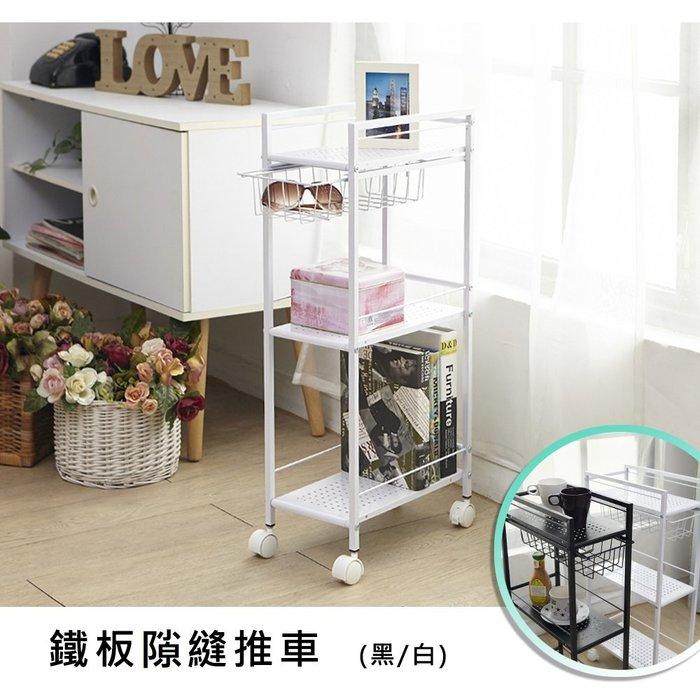 [tidy house]免運 鐵板附籃縫隙推車 隙縫車 餐車 廚房置物車