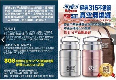 【米雅可】米雅可經典316不鏽鋼真空燜燒罐500CC(不鏽鋼)