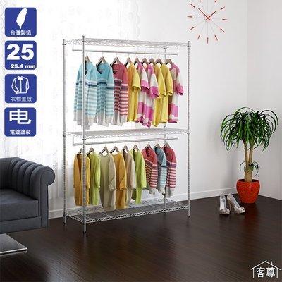 [客尊屋]免運費/防鏽防刮超亮鍍膜/小資型46x122x180h雙衣桿三層衣櫥/衣櫥/衣櫃/衣架/無布套/