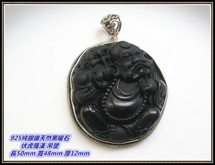 【雅之賞|藏傳|佛教文物】*特賣* 925純銀鑲天然黑曜石 伏虎羅漢 吊墜~Q097