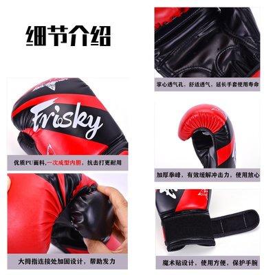 熱銷 拳擊正品FRISKY拳擊手套成人 男女孩兒童 散打搏擊訓練打沙袋專用拳套