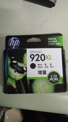 HP 920 XL (高印量) 原廠墨水匣