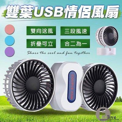 【贈品禮品】B3349 雙葉USB情侶風扇/雙頭風扇/三段強力風扇/車用USB風扇/旋轉風扇/可立式風扇/折疊風扇/隨身
