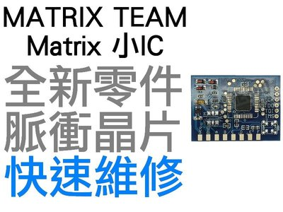 XBOX360 Matrix 小晶片 小IC 藍板 脈衝晶片 自製系統 脈衝自制 秒開晶片【台中恐龍電玩】