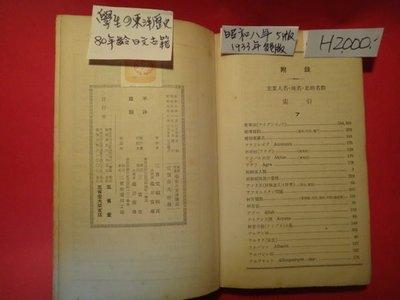 【愛悅二手書坊 21-47】(日)學生?東洋歷史80年齡日文古籍(昭和八年5版1933年絕版)